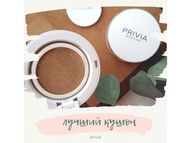 Восстанавливающий корректирующий СС крем-кушон Privia All in one CC Cushion тон № 21