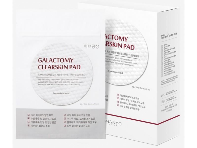 Очищающие диски с экстрактом галактомисис, 0 р. доставка!