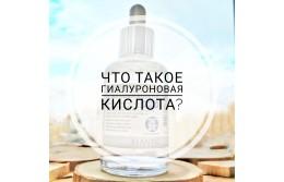 Что такое гиалуроновая кислота?