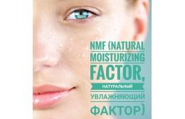 NMF Natural Moisturizing Factor, натуральный увлажняющий фактор, что это такое?