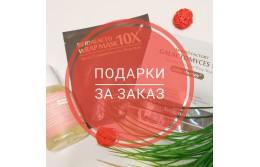 Подарки при заказе от 4000 руб, 5000 руб.!