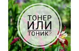 Тонер или тоник - в чем разница?